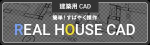 建築用CAD簡単!素早く操作REAL HOUSE CAD
