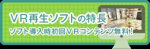 VR再生ソフトの特徴
